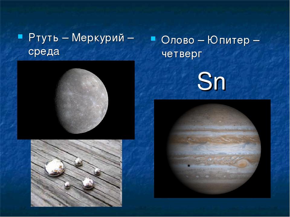 Ртуть – Меркурий – среда Олово – Юпитер – четверг Sn