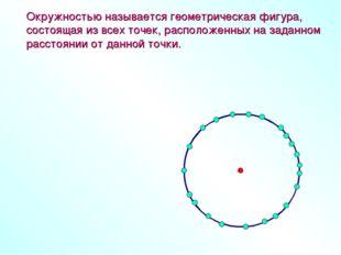 Окружностью называется геометрическая фигура, состоящая из всех точек, распол