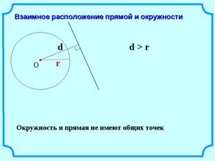 Взаимное расположение прямой и окружности r d > r Окружность и прямая не имею