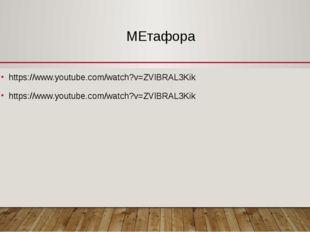 МЕтафора https://www.youtube.com/watch?v=ZVlBRAL3Kik https://www.youtube.com/