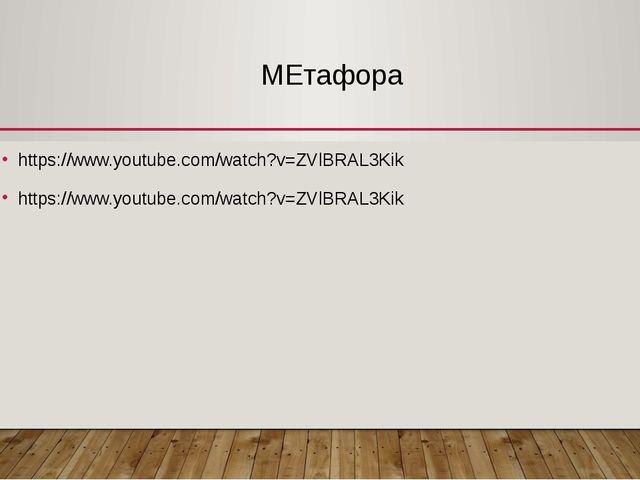 МЕтафора https://www.youtube.com/watch?v=ZVlBRAL3Kik https://www.youtube.com/...