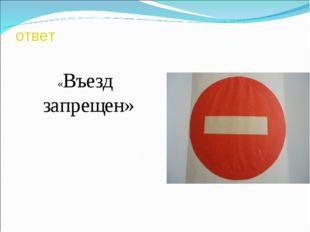 ответ «Въезд запрещен»