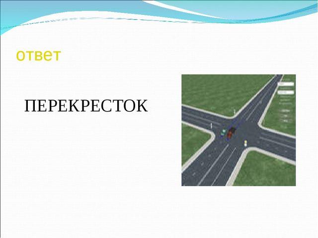ответ ПЕРЕКРЕСТОК
