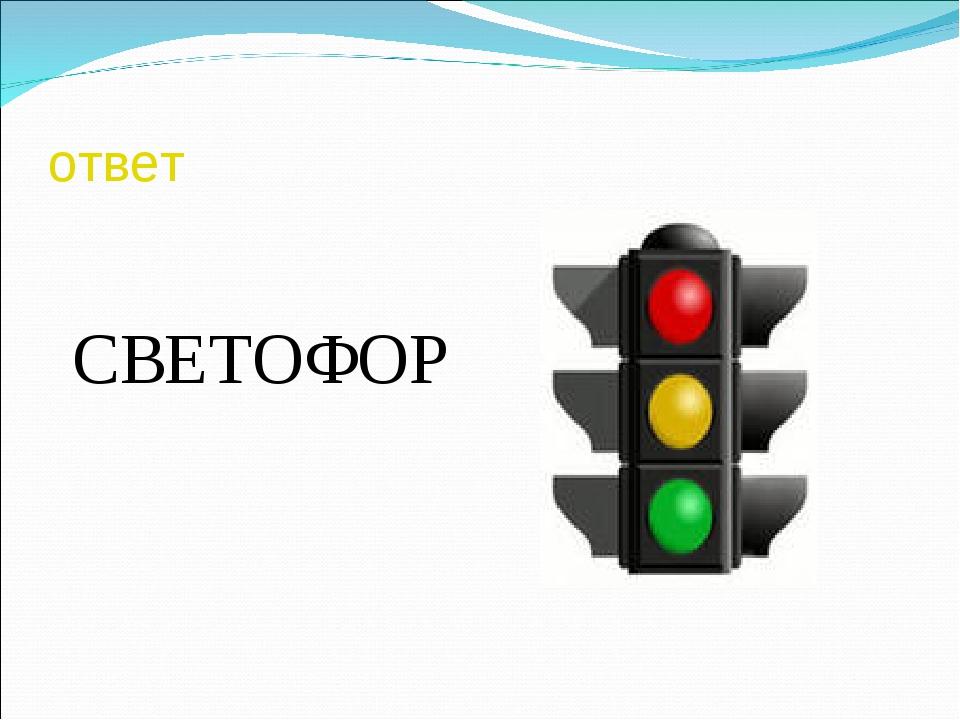ответ СВЕТОФОР