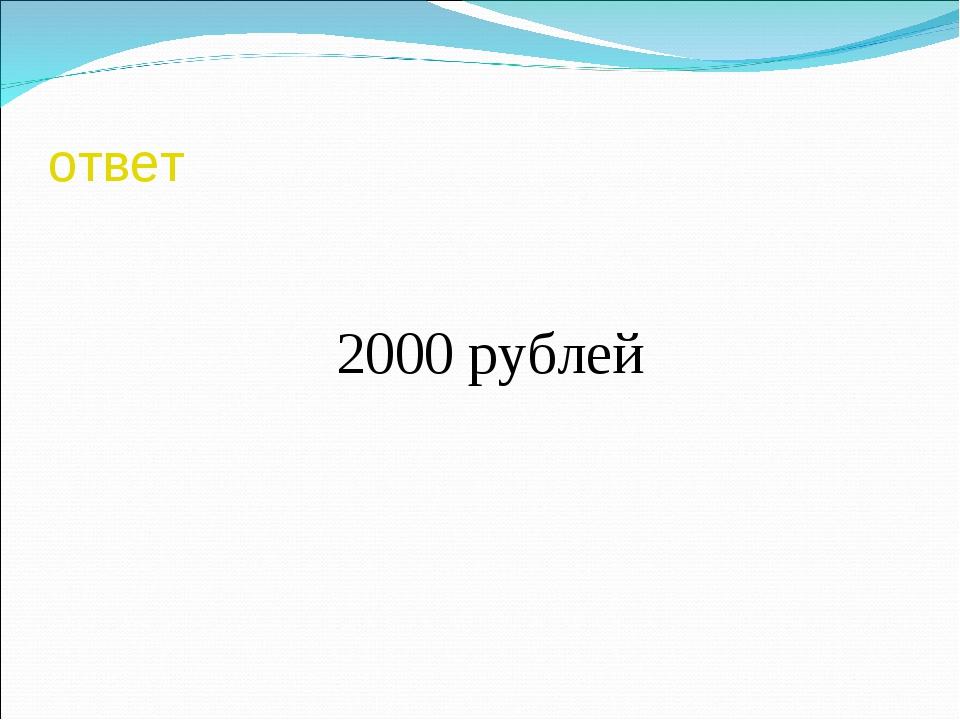 ответ 2000 рублей