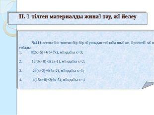 ІІ. Өтілген материалды жинақтау, жүйелеу №411-есепке үш топтан бір-бір оқушы