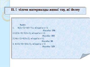 ІІ. Өтілген материалды жинақтау, жүйелеу №411 1. 8(2х+5)+4(6+7х), мұнда