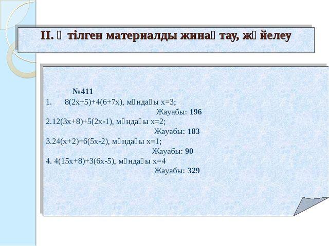 ІІ. Өтілген материалды жинақтау, жүйелеу №411 1. 8(2х+5)+4(6+7х), мұнда...