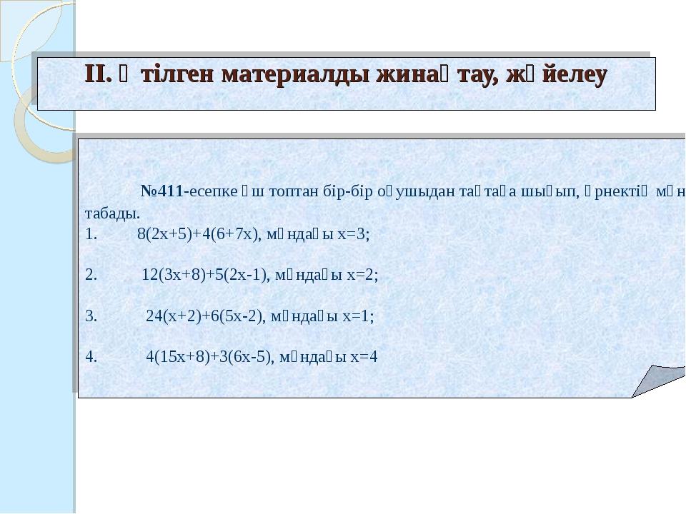 ІІ. Өтілген материалды жинақтау, жүйелеу №411-есепке үш топтан бір-бір оқушы...