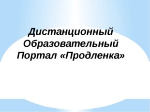Дистанционный Образовательный Портал «Продленка»