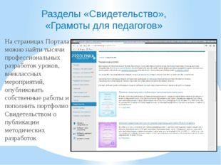 Разделы «Свидетельство», «Грамоты для педагогов» На страницах Портала можно н