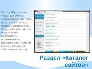Раздел «Каталог сайтов» Портал «Продленка» создан для обмена опытом между опы