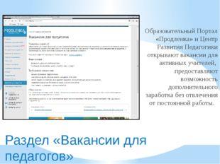 Раздел «Вакансии для педагогов» Образовательный Портал «Продленка» и Центр Ра