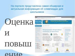 На портале представлена самая обширная и актуальная информация об олимпиадах