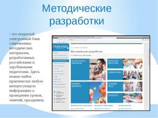 Методические разработки - это открытый электронный банк современных методичес