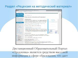 Раздел «Рецензия на методический материал» Дистанционный Образовательный Порт