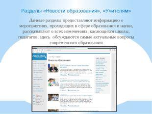 Разделы «Новости образования», «Учителям» Данные разделы предоставляют информ