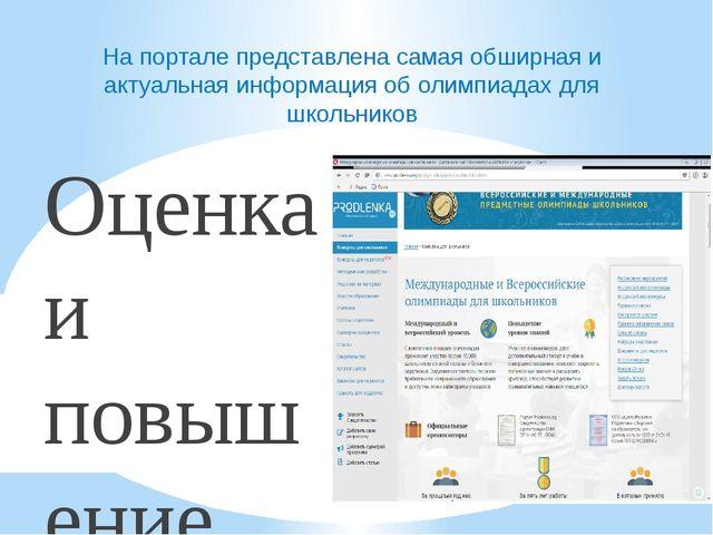 На портале представлена самая обширная и актуальная информация об олимпиадах...