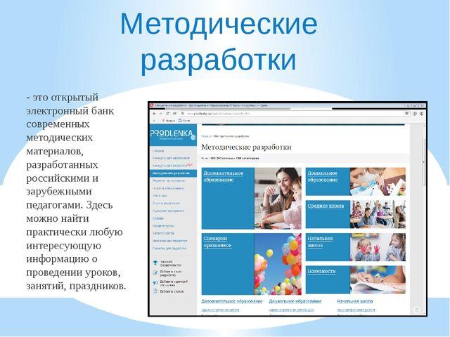 Методические разработки - это открытый электронный банк современных методичес...