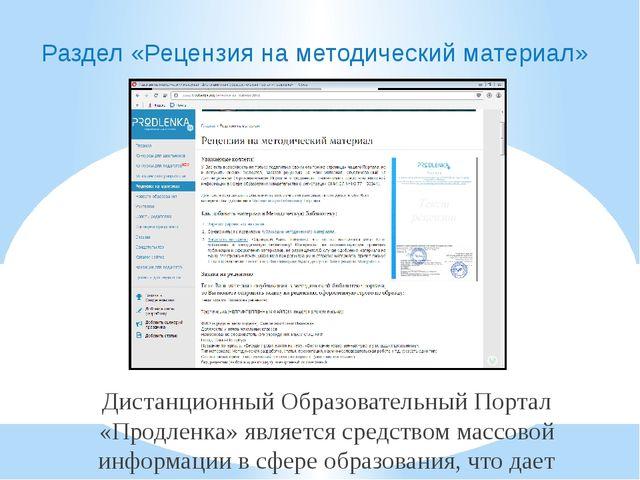 Раздел «Рецензия на методический материал» Дистанционный Образовательный Порт...
