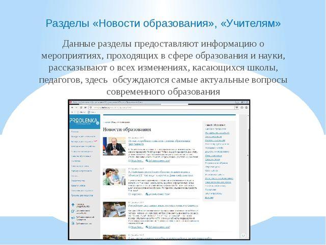 Разделы «Новости образования», «Учителям» Данные разделы предоставляют информ...