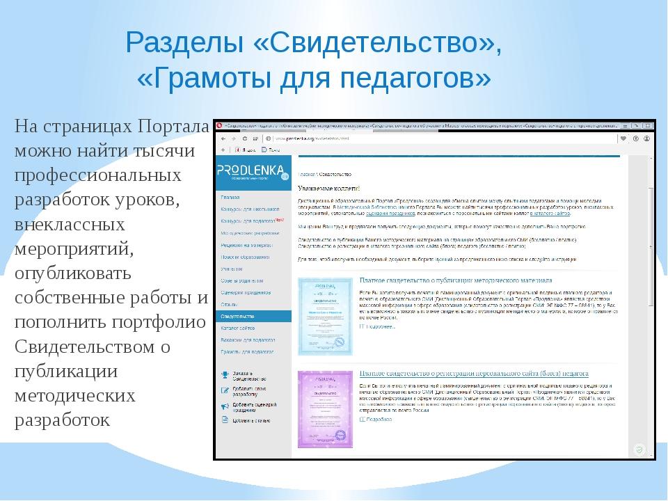 Разделы «Свидетельство», «Грамоты для педагогов» На страницах Портала можно н...