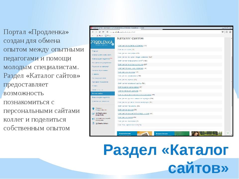Раздел «Каталог сайтов» Портал «Продленка» создан для обмена опытом между опы...