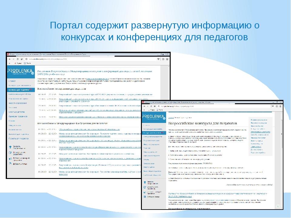 Портал содержит развернутую информацию о конкурсах и конференциях для педагогов