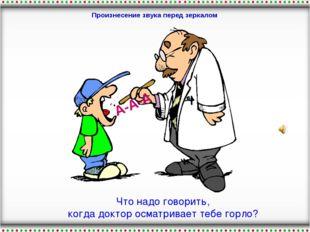 Что надо говорить, когда доктор осматривает тебе горло? Произнесение звука пе