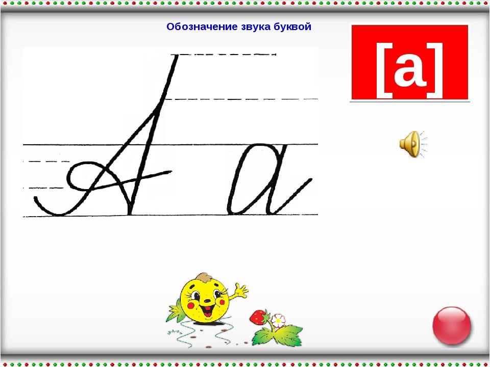 1-м в а знакомство буквой классе с