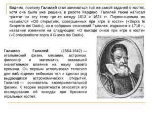 Видимо, поэтому Галилей стал заниматься той же самой задачей о костях, хотя о