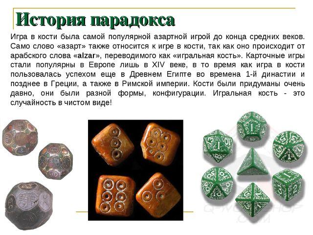 История парадокса Игра в кости была самой популярной азартной игрой до конца...