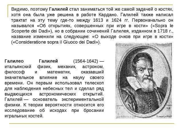 Видимо, поэтому Галилей стал заниматься той же самой задачей о костях, хотя о...