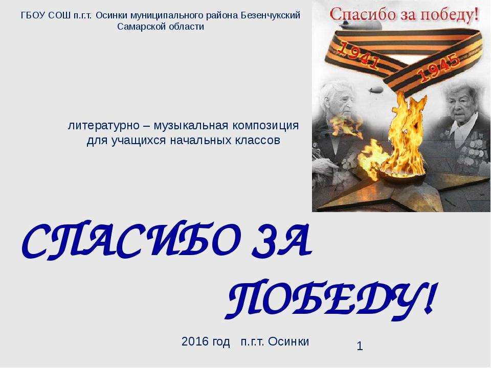 СПАСИБО ЗА ПОБЕДУ! ГБОУ СОШ п.г.т. Осинки муниципального района Безенчукский...