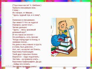 """* * (""""Грустные вести"""" А. Шибаев ) Пришло письмишко мне, Гляжу – Из лагеря, от"""