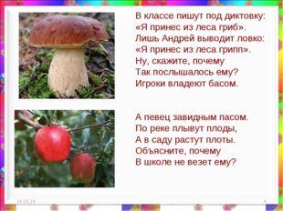 * * В классе пишут под диктовку: «Я принес из леса гриб». Лишь Андрей выводит