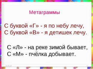 * * Метаграммы С буквой «Г» - я по небу лечу, С буквой «В» - я детишек лечу.