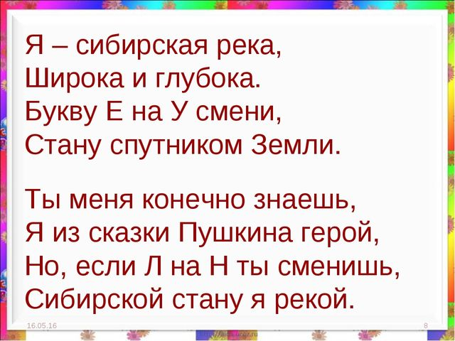 * * Я – сибирская река, Широка и глубока. Букву Е на У смени, Стану спутником...