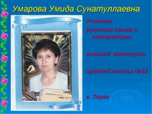 Умарова Умида Сунатуллаевна Учитель русского языка и литературы высшей катего