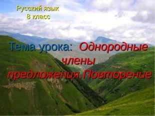 Тема урока: Однородные члены предложения.Повторение Русский язык 8 класс