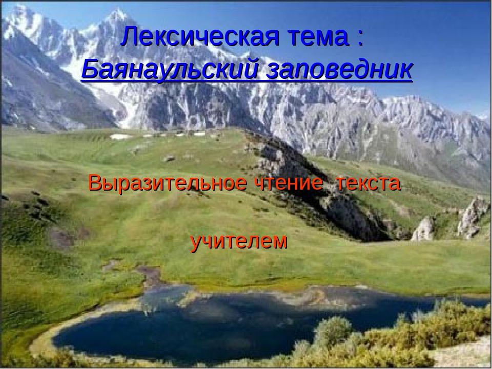 Лексическая тема : Баянаульский заповедник Выразительное чтение текста учителем