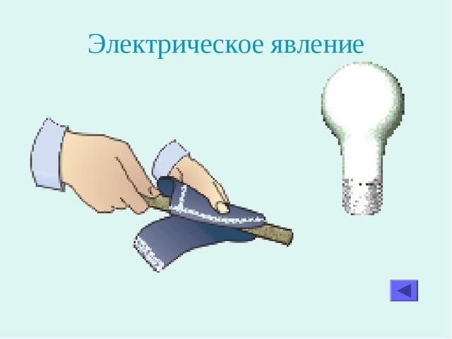 Электрическое явление
