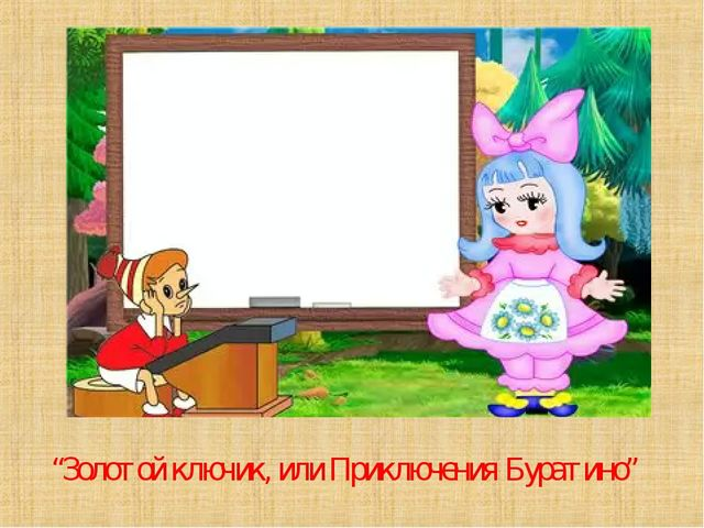 """""""Золотой ключик, или Приключения Буратино"""""""