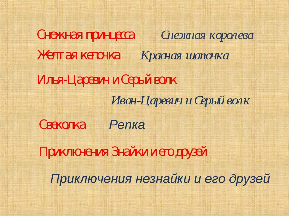 Снежная принцесса Снежная королева Желтая кепочка Красная шапочка Илья-Цареви...