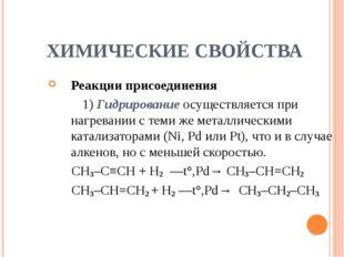 ХИМИЧЕСКИЕ СВОЙСТВА Реакции присоединения 1) Гидрирование осуществляется при