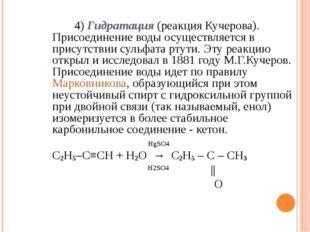 4)Гидратация (реакция Кучерова). Присоединение воды осуществляется в прису