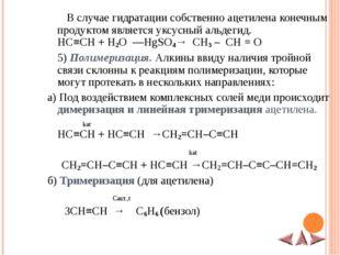В случае гидратации собственно ацетилена конечным продуктом является уксусны