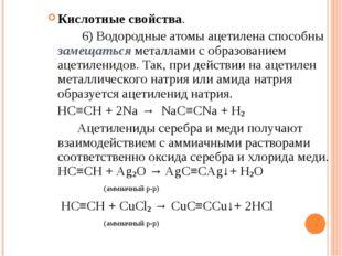 Кислотные свойства. 6) Водородные атомы ацетилена способны замещаться метал
