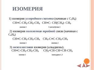 ИЗОМЕРИЯ 1) изомерия углеродного скелета (начиная с C5H8) CH≡C-CH2-CH2-CH3 CH