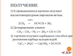 ПОЛУЧЕНИЕ 1)В промышленноси ацетилен получают высокотемпературным пиролизом